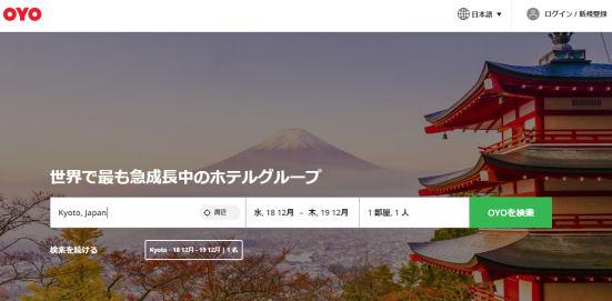 OYO Hotelsのホームページ